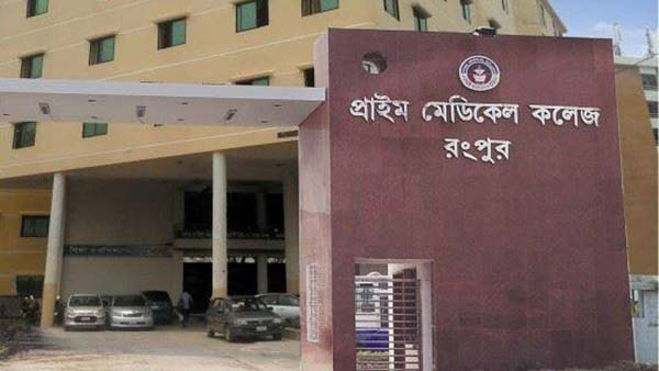 Prime Medical College mbbs in bangladesh medientrybd