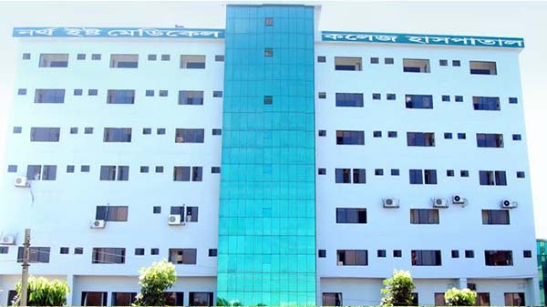 North East Medical College mbbs in bangladesh medientrybd