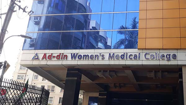 Ad-din Women's Medical College mbbs in bangladesh medientrybd