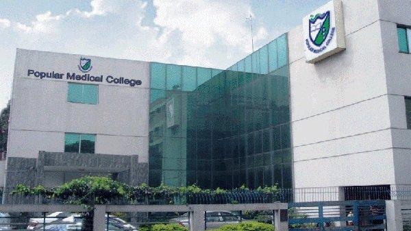 mbbs in bangladesh medientrybd Popular-Medical-College